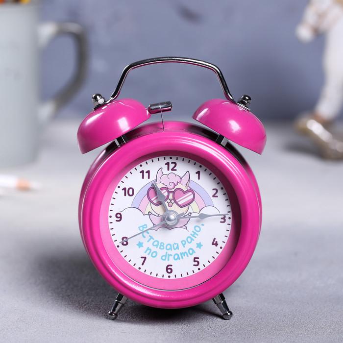 Будильник «Вставай рано», Ø 8 см