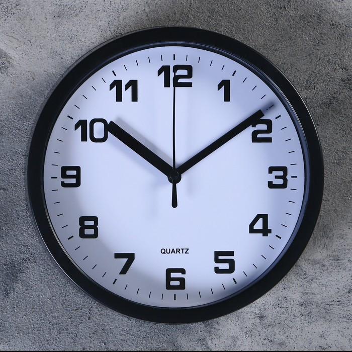 """Часы настенные, серия: Классика, """"Эмбер"""",  d=20 см, 1 АА,  плавный ход"""