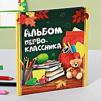 """Фотокнига """"Альбом первоклассника"""""""