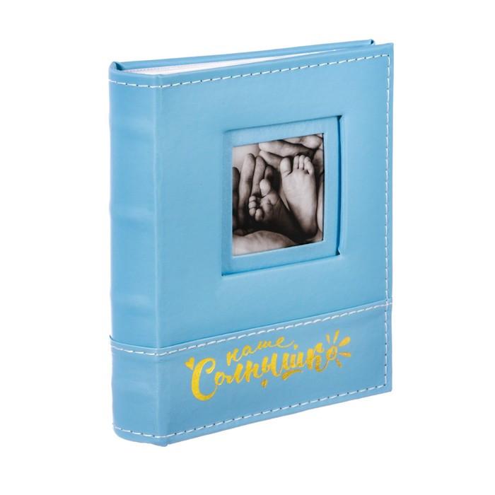 """Фотоальбом """"Наше солнышко"""", 100 фото, обложка из экокожи"""