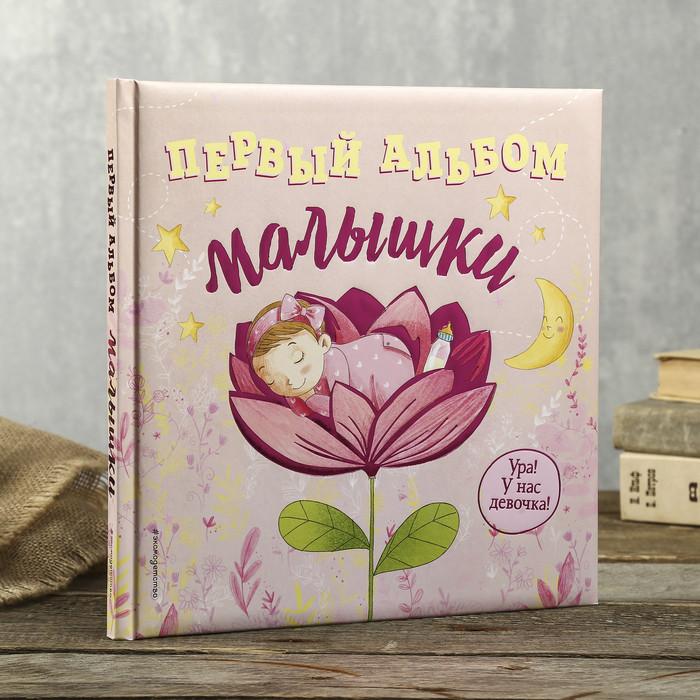 """Фотоальбом """"Первый альбом малышки"""" 80 страниц"""