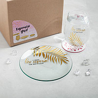 Набор «Хорошего Дня»: стакан 620 мл, тарелка Ø 18 см, подставка для стакана, МИКС