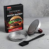 Набор для приготовления бургеров «Бургер-мастер»: кисточка, форма, рецепты