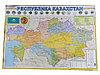 Карта железных и автомобильных дорог Казахстана  90*140см