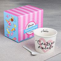 Набор «Сладкая любовь»: пиала для мороженого 150 мл, ложка