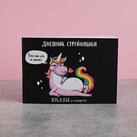 """Дневник тренировок """"Стройняшка"""", 48 листов, 15,3х12,4 см"""
