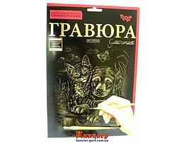 """Набор для творчества """"Гравюра Собачка и кошечка"""" (золото) А4"""