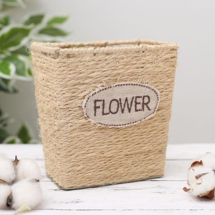 Кашпо плетёное трапеция Flower, 15×10×15 см