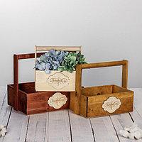 Набор деревянных ящиков 3 в 1 с ручкой «Поздравляю тебя» с плашкой, 30 × 25 × 20 см