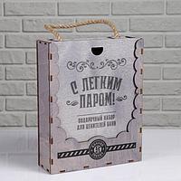 "Коробка для подарочного набора ""С легким паром!"" , Банная Забава"