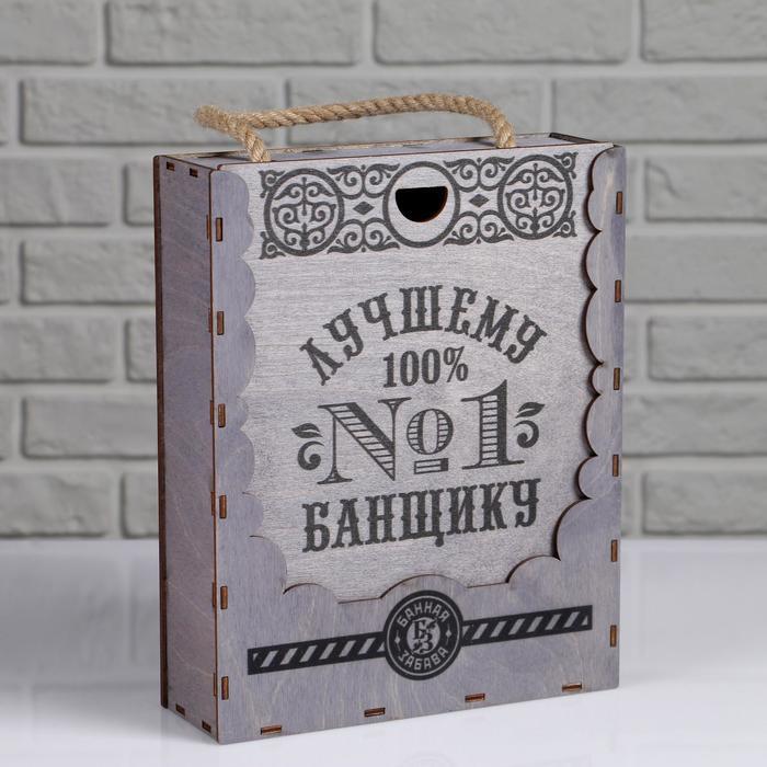 """Коробка для подарочного набора """"Лучшему банщику"""" , Банная Забава"""