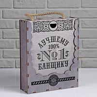 """Коробка для подарочного набора """"Лучшему банщику"""" , Банная Забава, фото 1"""