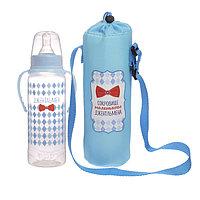 Термосумка «Маленький джентльмен» для бутылочки 250 мл, фото 1
