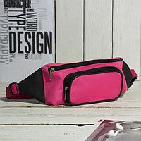 Сумка поясная, отдел на молнии, наружный карман, цвет чёрный/розовый