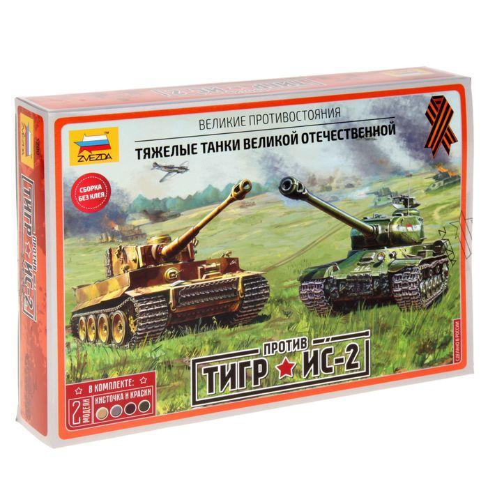 Сборная модель «Тигр против ИС-2»