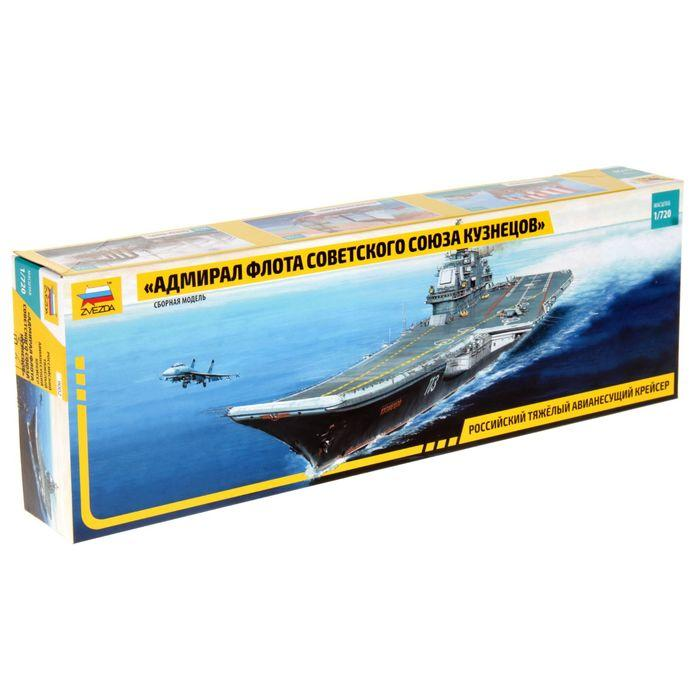 Сборная модель «Адмирал Флота Советского Союза Кузнецов»