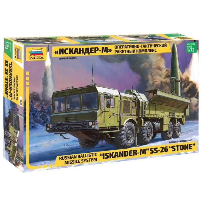 Сборная модель «Оперативно-тактический ракетный комплекс Искандер-М»