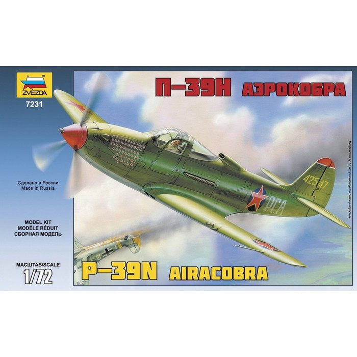 Сборная модель «П-39Н Аэрокобра»