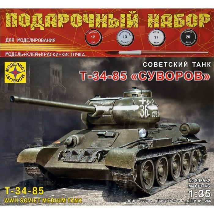 Подарочный набор «Советский танк Т-34-85 Суворов» (1:35)
