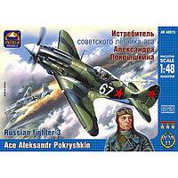 Сборная модель «Истребитель Александра Покрышкина», фото 1