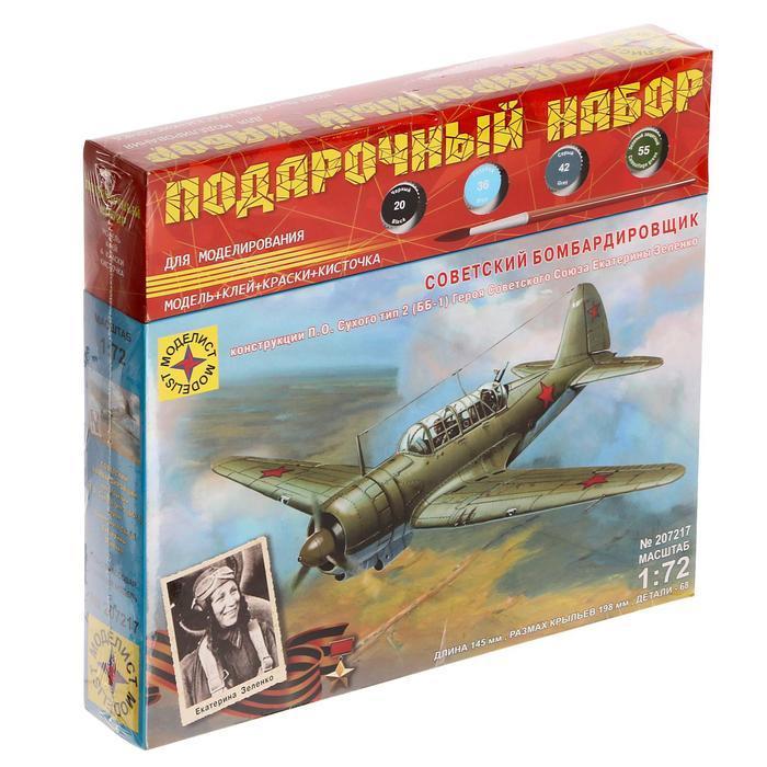 Подарочный набор «Совет бомбардировщик конструкции П.О. Сухого тип 2 ББ-1» 1:72