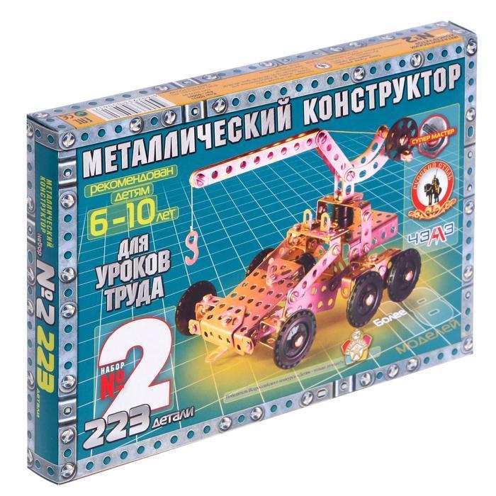 Конструктор металлический №2, 223 детали
