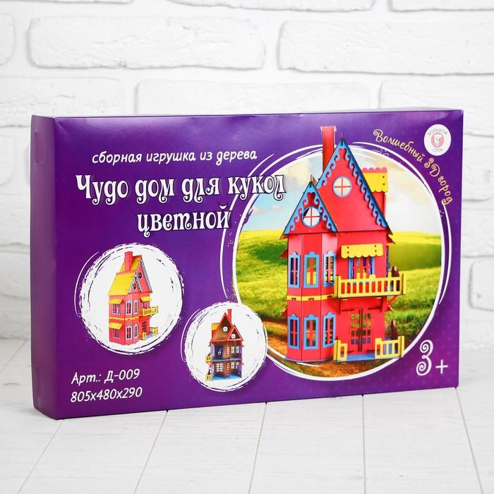 Сборная игрушка «Кукольный домик» розовый