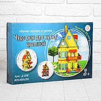 Сборная игрушка «Кукольный домик» жёлтый, фото 1