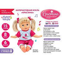 Интерактивная кукла «Подружка»: 10 режимов, 2 языка, 15 стихов, 6 сказок, 8 песен, высота 34см, фото 1