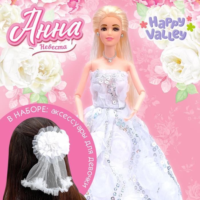 Кукла «Невеста Анна», в наборе аксессуары для девочки