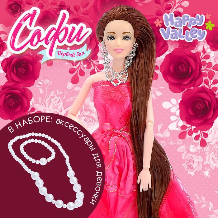 Кукла «Бал Софи» в наборе аксессуары для девочки