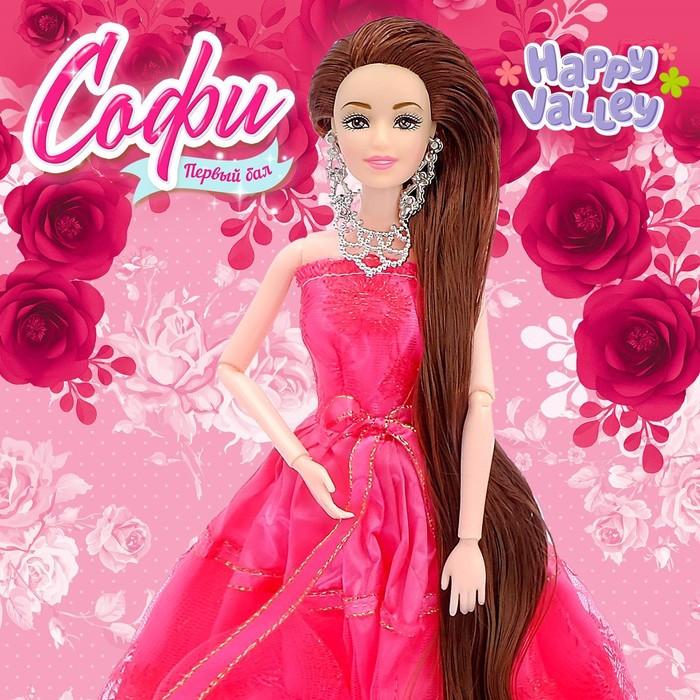 Кукла «Бал Софи»