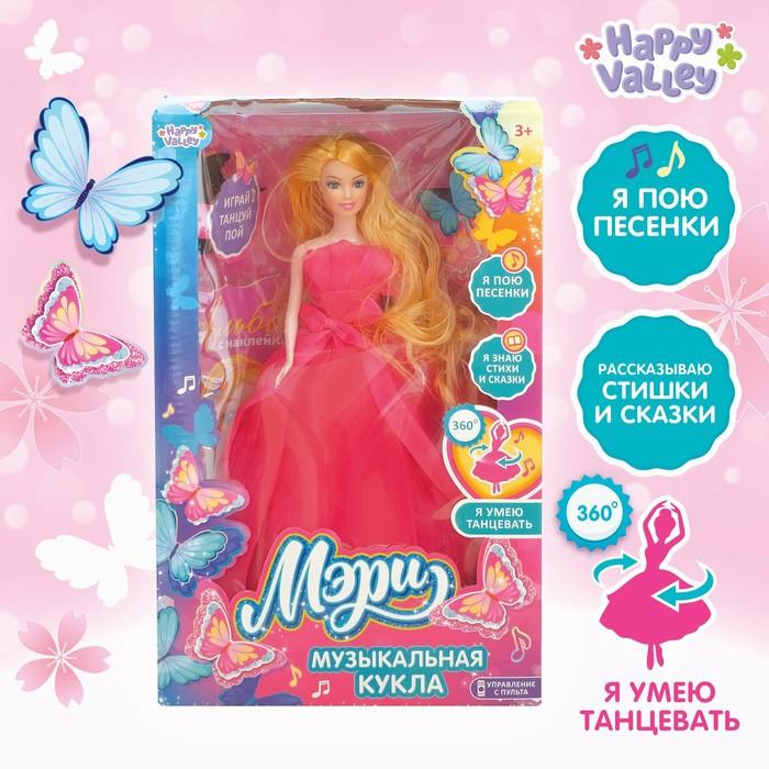 Кукла музыкальная блондинка «Мери»: поет, танцует, рассказывает стихи и сказки, на пульте управление, высота 30см