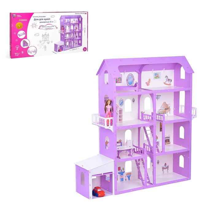 Дом для кукол «Коттедж Александра», цвет бело-сиреневый, с мебелью