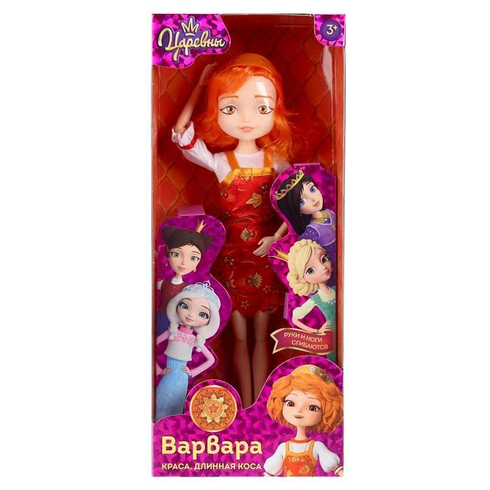 Кукла «Варвара», 29 см, руки и ноги сгибаются - фото 5