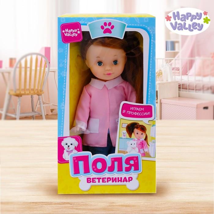 Кукла классическая «Поля Ветеринар»