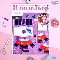 Набор для создания одежды для кукол «Я модельер: Иду на фитнес»