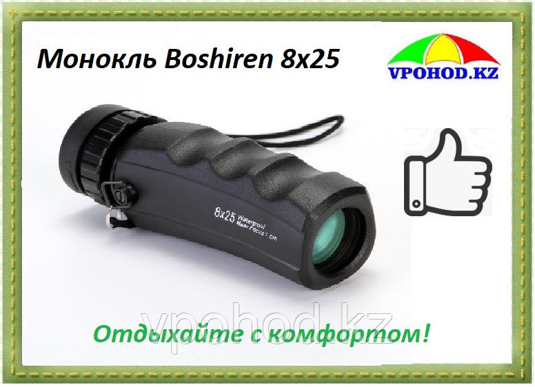 Монокль Boshiren 8x25