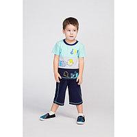 Комплект для мальчика, цвет тёмно-синий/бирюзовый, рост 122 см (64)