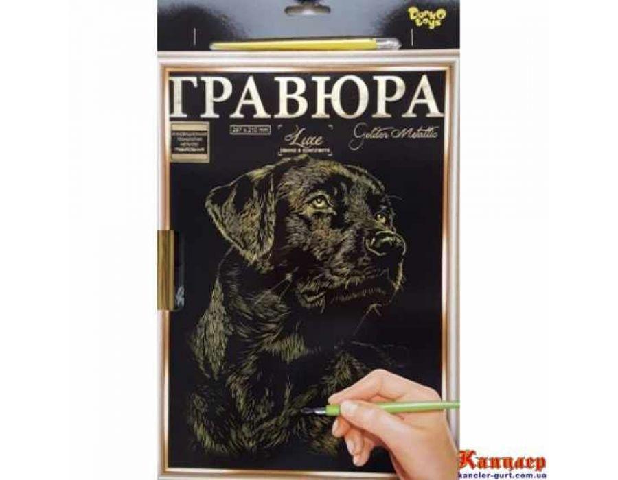 "Набор для творчества ""Гравюра Пёс"" (серебро) А4"