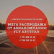Авиараспродажи от Пулково!