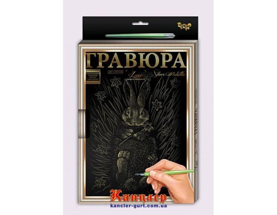 """Набор для творчества """"Гравюра Зайка""""(золото) А4  рамкой"""