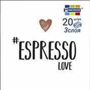 """Салфетки 33х33см, 3 сл., """"Espresso Love"""", бумага , 20 шт"""