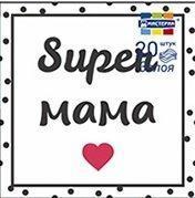 "Салфетки 33х33см, 3 сл., ""Super мама"", бумага, 20 шт"