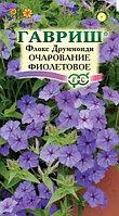 Флокс друммонда Очарование фиолетовое, (0,05 г.)