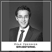 Илья Уразаков