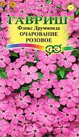 Флокс друммонда Очарование розовое, (0,05 г.)