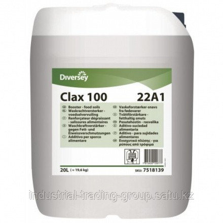 CLAX 100OB 20 л. Усилитель на основе ПАВ с оптическим осветлителем .