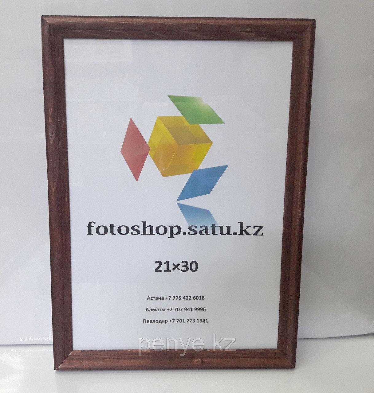 Фоторамка 21x30 - фото 1