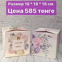 """Подарочная коробка """"Счастья и любви"""" 18 х 18 х 18 см"""